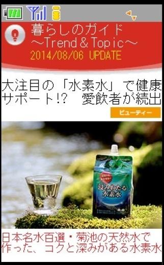 【NTTドコモ】コンシェル2