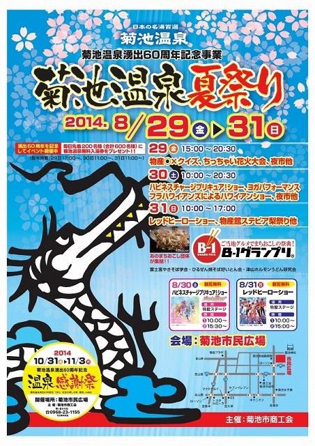 菊池温泉夏祭り