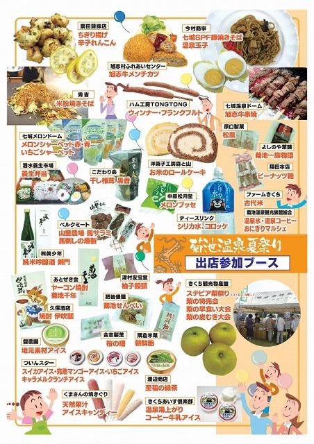 菊池温泉祭り2