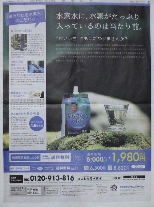 浸みわたる水素水新聞広告