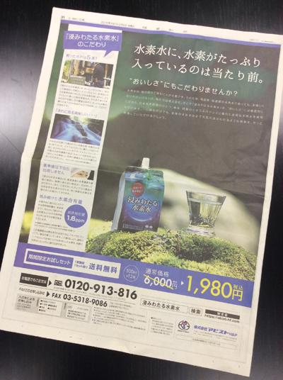 読売新聞神奈川版