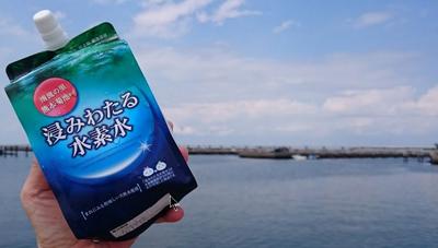 浸みわたる水素水と釣り