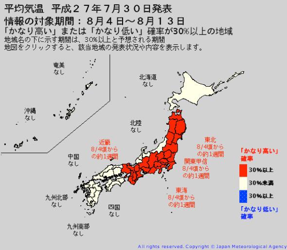 気象庁 異常天候早期警戒情報