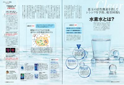 日経ヘルス2015年9月号